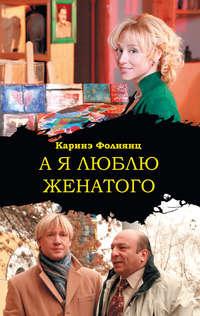 Книга А я люблю женатого