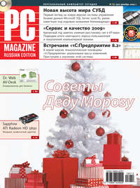 PC Magazine/RE - Журнал PC Magazine/RE №12/2009