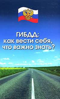 Купить книгу ГИБДД. Как вести себя, что важно знать?, автора Алексея Николаевича Петрова