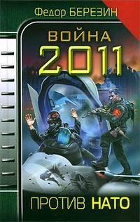 Купить книгу Война 2011. Против НАТО, автора Федора Березина