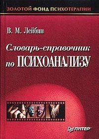 Купить книгу Словарь-справочник по психоанализу, автора Валерия Лейбина