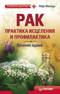 Книга Рак: практика исцеления и профилактика. Лечение ядами - Автор Марк Жолондз