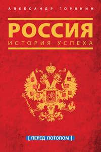 Россия. История успеха. Перед потопом