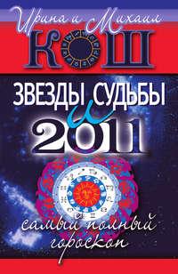 Звезды и судьбы 2011. Самый полный гороскоп