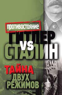 Книга Гитлер vs Сталин. Тайна двух режимов