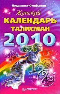 Книга Женский календарь-талисман на 2010 год - Автор Людмила-Стефания