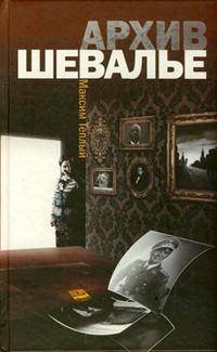 Купить книгу Архив Шевалье, автора Максима Теплого