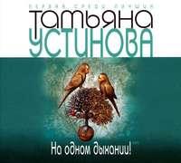 Купить книгу На одном дыхании!, автора Татьяны Устиновой