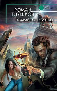 Купить книгу Аварийная команда, автора Романа Глушкова