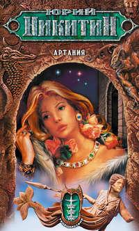 Купить книгу Артания, автора Юрия Никитина