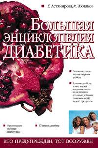 Купить книгу Большая энциклопедия диабетика, автора Михаила Ахманова