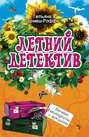 Электронная книга «Вечная молодость с аукциона» – Татьяна Гармаш-Роффе
