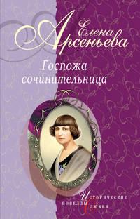 Купить книгу Обманутая снами (Евдокия Ростопчина), автора Елены Арсеньевой