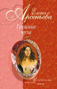 Купить книгу Красота полудня (Карл Брюллов – Юлия Самойлова), автора Елены Арсеньевой