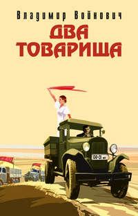 Купить книгу Путем взаимной переписки, автора Владимира Войновича