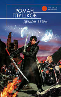Купить книгу Демон ветра, автора Романа Глушкова