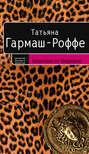 Электронная книга «Шантаж от Версаче» – Татьяна Гармаш-Роффе