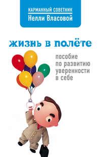 Купить книгу Жизнь в полете. Пособие по развитию уверенности в себе, автора Нелли Власовой