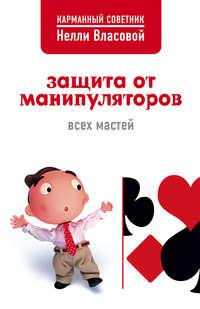 Купить книгу Защита от манипуляторов всех мастей, автора Нелли Власовой
