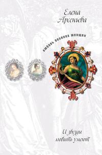Купить книгу Восхищенное дитя (Варвара Асенкова), автора Елены Арсеньевой