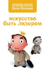 Купить книгу Искусство быть лидером, автора Нелли Власовой