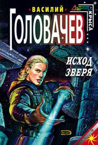 Купить книгу Исход зверя, автора Василия Головачева
