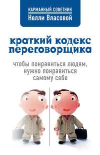 Купить книгу Краткий кодекс переговорщика, автора Нелли Власовой