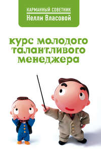 Купить книгу Курс молодого талантливого менеджера, автора Нелли Власовой