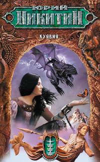 Купить книгу Куявия, автора Юрия Никитина