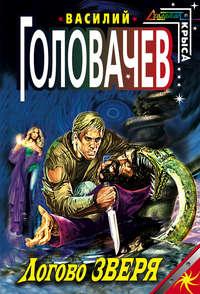 Купить книгу Логово зверя, автора Василия Головачева