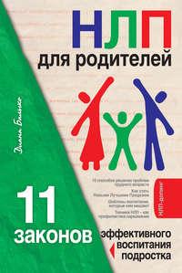 Купить книгу НЛП для родителей. 11 законов эффективного воспитания подростка, автора Дианы Балыко