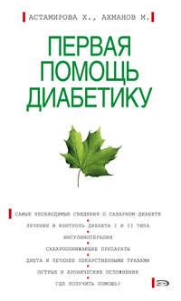 Купить книгу Первая помощь диабетику, автора Михаила Ахманова