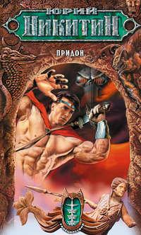 Купить книгу Придон, автора Юрия Никитина