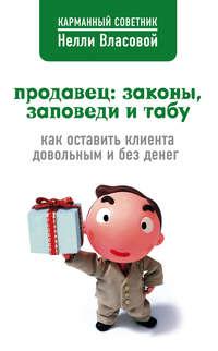 Купить книгу Продавец: законы, заповеди и табу, автора Нелли Власовой