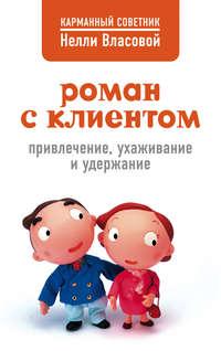Купить книгу Роман с клиентом. Привлечение, ухаживание и удержание, автора Нелли Власовой