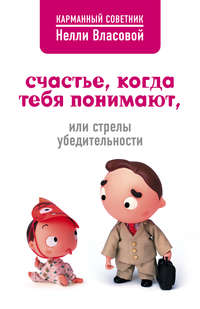 Купить книгу Счастье, когда тебя понимают, или Стрелы убедительности, автора Нелли Власовой