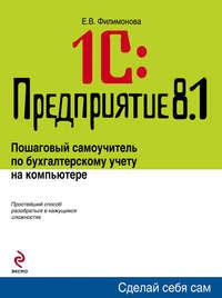 1С: Предприятие 8.1. Управление торговлей. Пошаговый самоучитель по бухгалтерскому учету на компьютере
