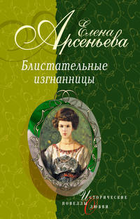 Купить книгу Танец на зеркале (Тамара Карсавина), автора Елены Арсеньевой