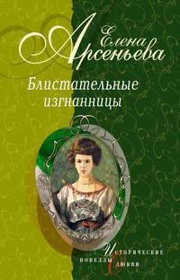 Купить книгу Девушка с аккордеоном (Княжна Мария Васильчикова), автора Елены Арсеньевой