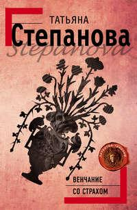 Купить книгу Венчание со страхом, автора Татьяны Степановой