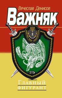 Купить книгу Главный фигурант, автора Вячеслава Денисова