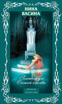 Купить книгу Глинтвейн для Снежной королевы, автора Нины Васиной