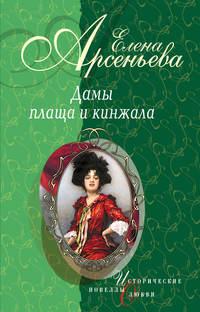 Купить книгу Шпионка, которая любила принца (Дарья Ливен), автора Елены Арсеньевой