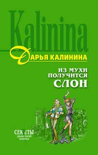 Купить книгу Из мухи получится слон, автора Дарьи Калининой