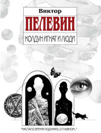 Книга Колдун Игнат и люди (сборник) - Автор Виктор Пелевин