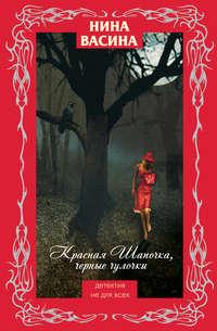 Купить книгу Красная Шапочка, черные чулочки, автора Нины Васиной