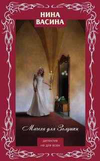 Купить книгу Мачеха для Золушки, автора Нины Васиной