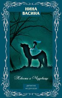 Купить книгу Невеста и Чудовище, автора Нины Васиной