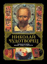 Книга Николай Чудотворец: Полная история жизни, чудес и святости - Автор