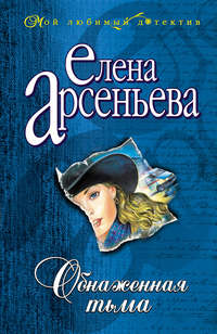 Книга Обнаженная тьма - Автор Елена Арсеньева
